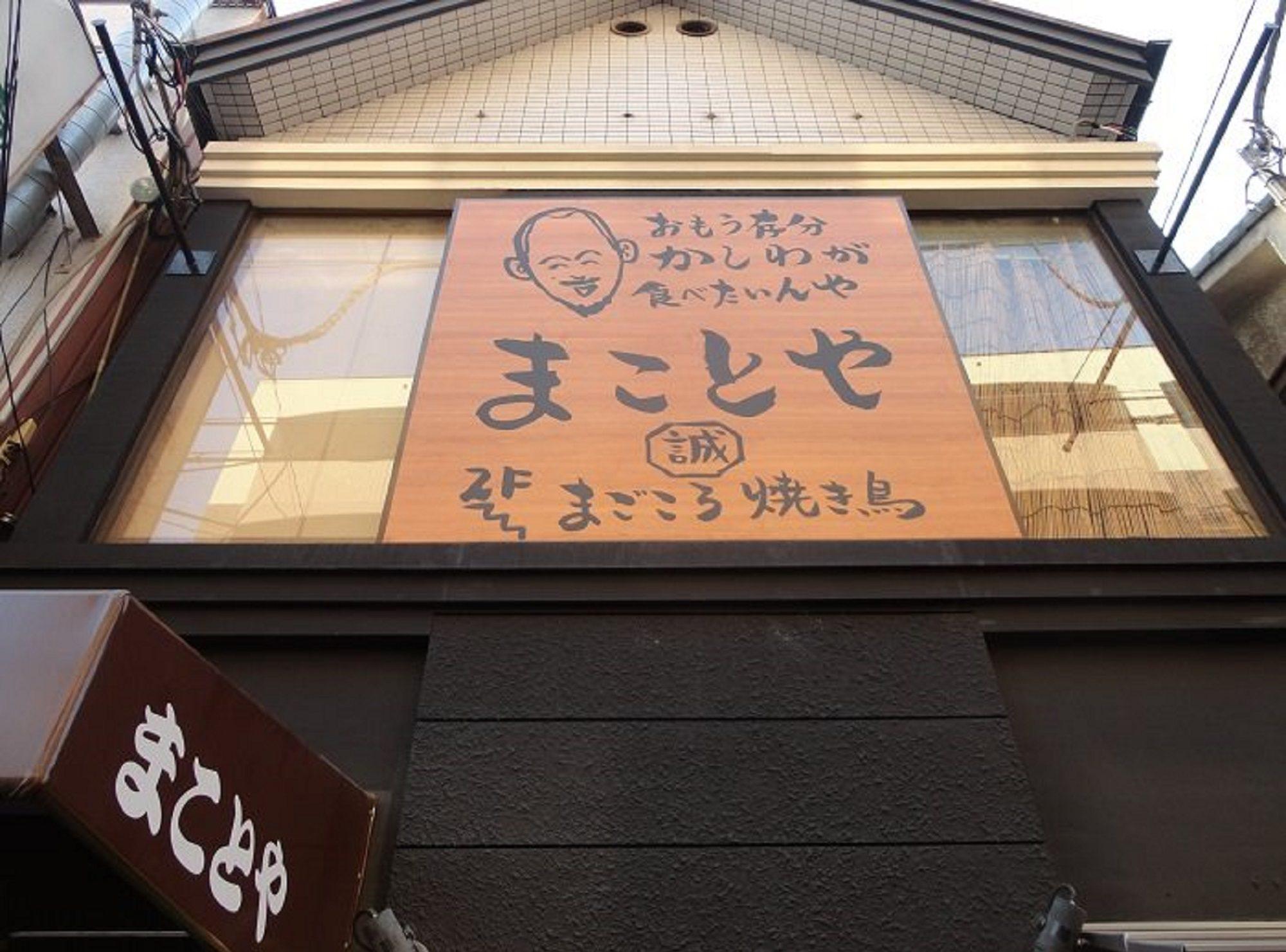 焼き鳥屋開業アドバイザー前田誠二の日記。元ボクシングトレーナー、漫画も書くという異色の焼き師!