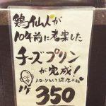 チーズプリンと前田ラーメン