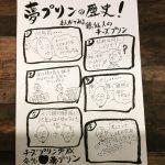 チーズプリンのPOPを6コマ漫画で表現してみました。