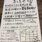 日曜日は完全予約制3000円コースのチラシできました。